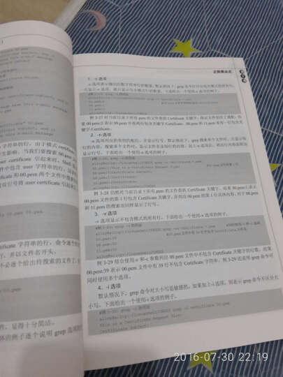 华清远见系列图书:Linux Shell编程从初学到精通(第2版 附DVD-ROM光盘1张) 晒单图