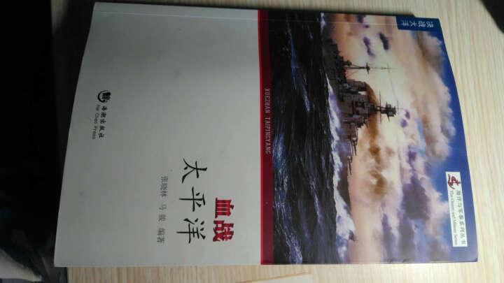 海洋与军事系列丛书:血战太平洋 晒单图