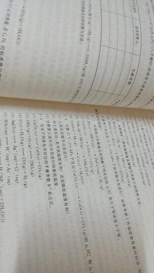 无机及分析化学(第2版) 晒单图