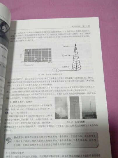 21世纪高职高专电子信息类规划教材:移动基站设备与维护(第2版) 晒单图