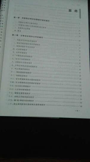 实验室生物安全管理体系文件编写及运行范例 晒单图