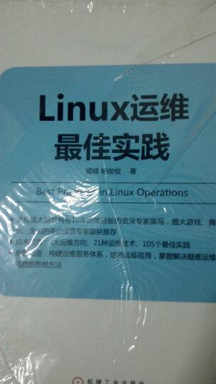 Linux运维最佳实践 晒单图