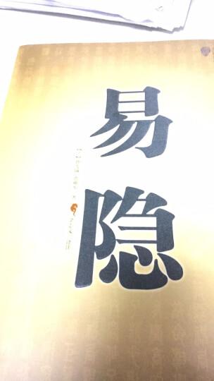中国古代预测学名著:易隐 文白对照 足本全译  起卦 一卦多断 风水八字算命书籍周易易经 晒单图