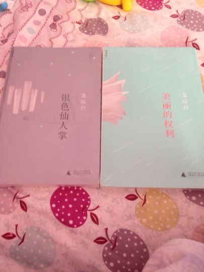 龙应台:银色仙人掌+美丽的权利(共2册) 晒单图
