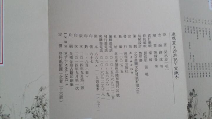 连环画西游记宣纸本 晒单图