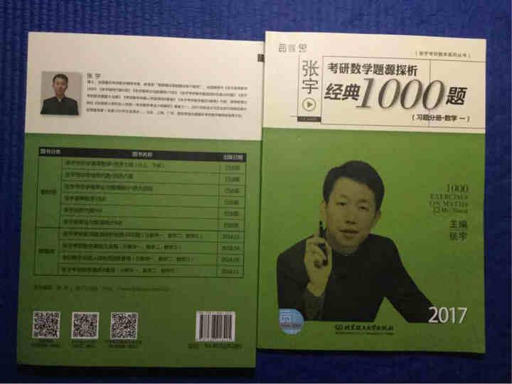 2017-张宇考研数学题源探析经典1000题:习题分册+解析分册(数学一 套装共2册) 晒单图
