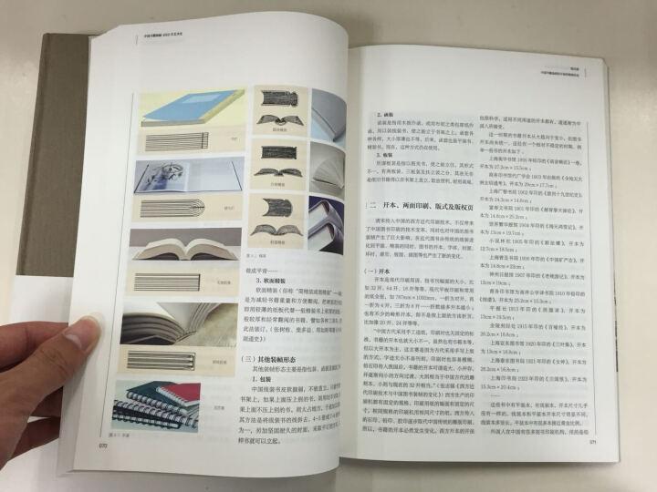 中国书籍装帧4000年艺术史 晒单图