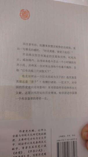 中国历代帝王传记:曹操传 晒单图
