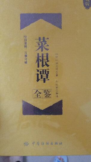 素书全鉴 珍藏版(精装) 晒单图
