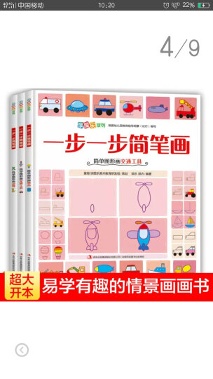 幼儿启蒙英语全4册3-8岁少儿小学生学英语资料 英语启蒙早教书籍学前班幼儿园儿童英语教材 晒单图