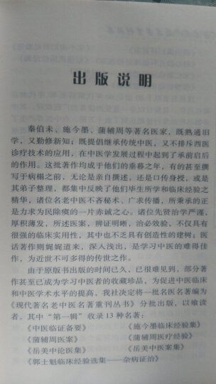 现代著名老中医名著重刊丛书(第一辑)·施今墨临床经验集 晒单图
