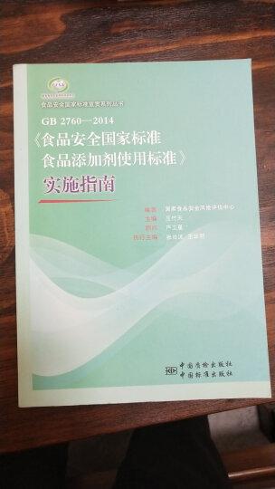 食品安全国家标准宣贯系列丛书:GB 2760-2014《食品安全国家标准食品添加剂使用标准》实施指南 晒单图