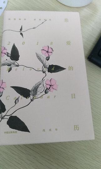 亲爱的日历(公历2017年,京东秘密花园唯美特别定制版) 晒单图