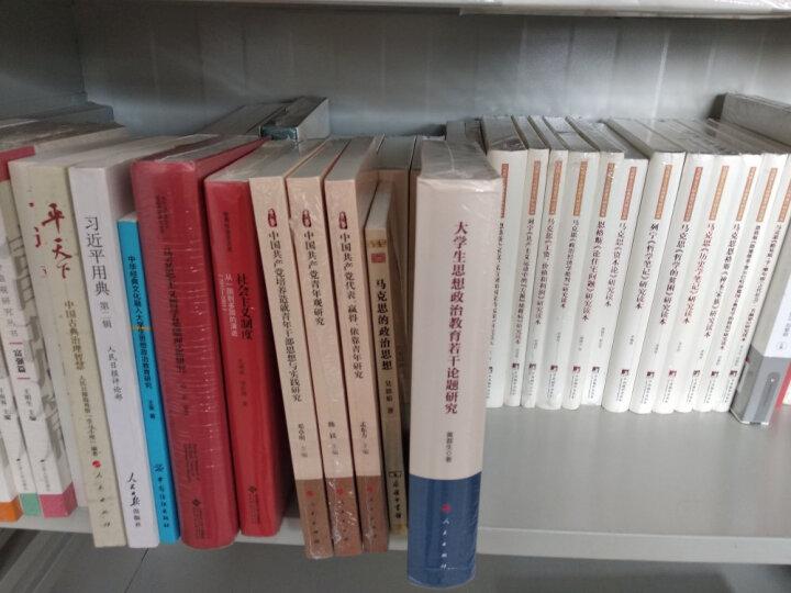 马克思主义经典著作研究读本:马克思《哲学的贫困》研究读本 100册以上团购联系电话 010-89114335 晒单图
