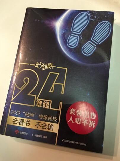 一站到底套装:24章经+题库宝典+站神笔记本(套装共3册) 晒单图