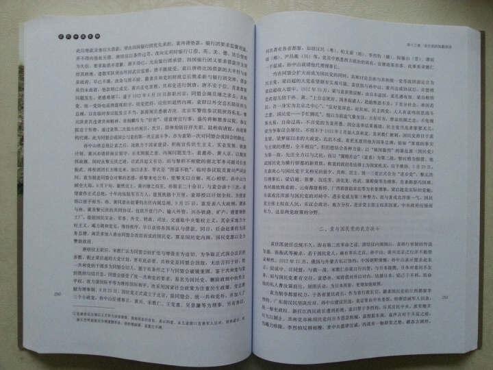 近代中国史纲(第3版) 晒单图