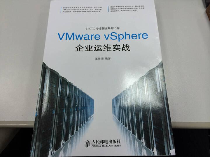 构建高可用VMware vSphere 5.X虚拟化架构 晒单图
