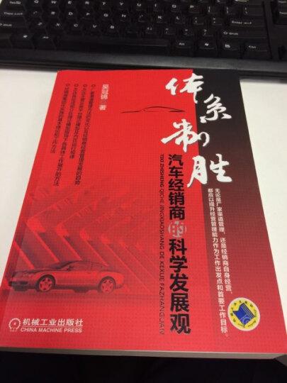 体系制胜:汽车经销商的科学发展观 晒单图