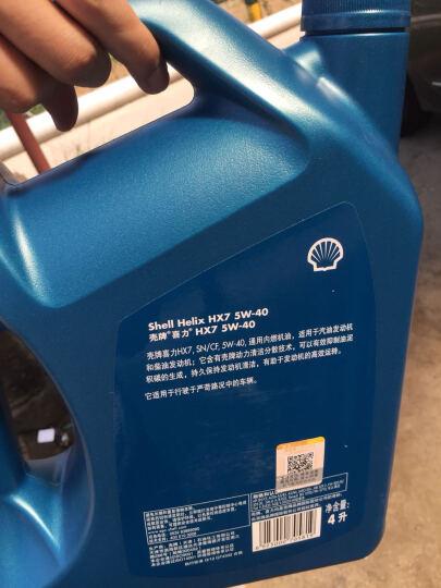 壳牌(Shell) 壳牌润滑油机油 蓝壳hx7 黄壳hx6半合成 蓝喜力 蓝壳 HX7 5W-40 SN级 4L 晒单图