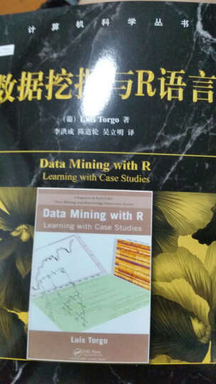 数据挖掘与R语言 晒单图