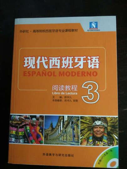 正版现货 现代西班牙语阅读教程1,2,3,4 (附光盘)全四册 外研社 郑书九 晒单图