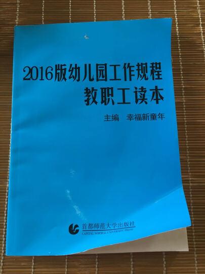 2016版《幼儿园工作规程》教职工读本 晒单图