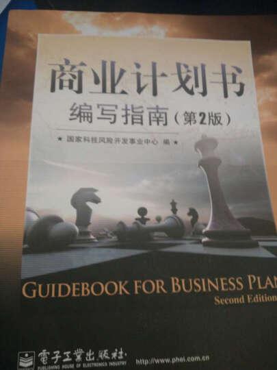 商业计划书编写指南 第二版 第2版 国家科技风险开发事业中心 风险投资 创业融资  晒单图