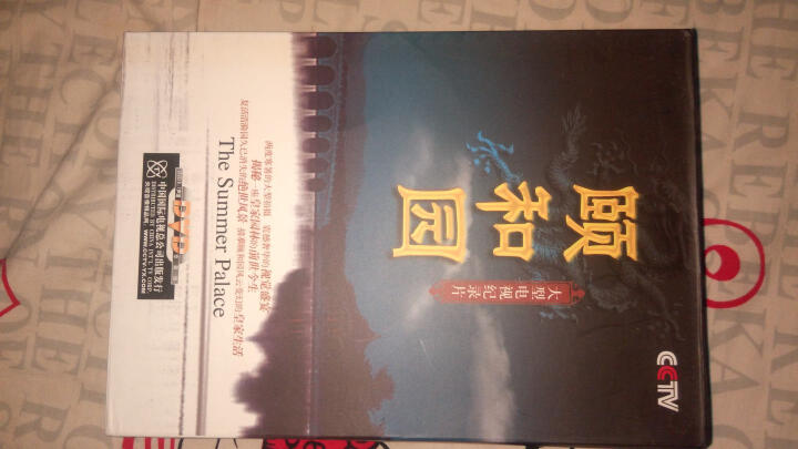 颐和园(6DVD+书) 晒单图
