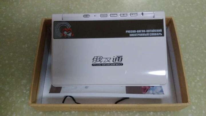 俄汉通黑大儒斯凯达REC-5510Super  俄汉俄语电子词典辞典学习翻译机 白色 晒单图