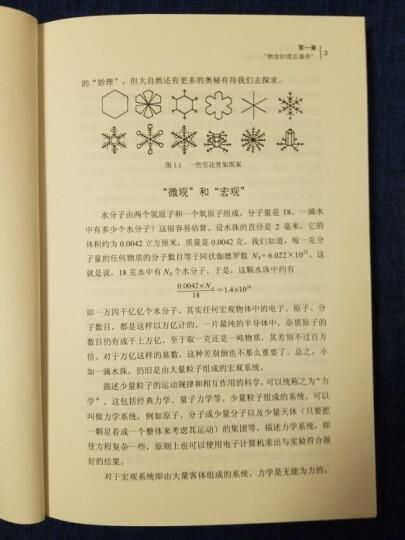 溯源探幽:熵的世界(修订版) 晒单图