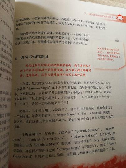 正版不能错过的英语启蒙—中国孩子的英语路线图  少儿英语培训教材 幼儿儿童英语 晒单图