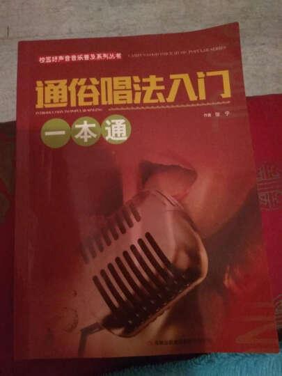 校园好声音音乐普及系列丛书  通俗唱法入门一本通 晒单图