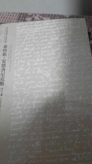 泰特斯.安德洛尼克斯(莎士比亚全集.英汉双语本) 晒单图