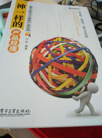 神一样的产品经理:基于移动与互联网产品实践 移动产品经理用书 闫荣 晒单图