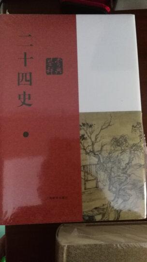 先秦诗鉴赏辞典(新一版) 晒单图