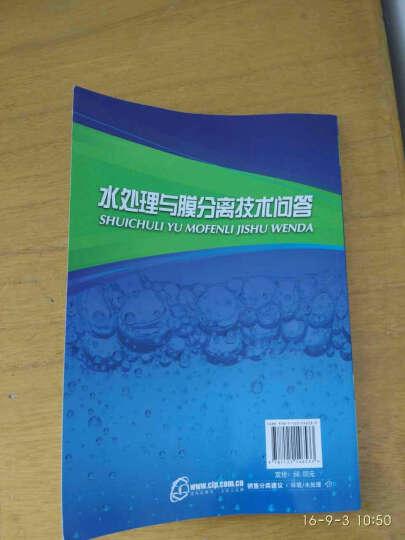 水处理与膜分离技术问答 晒单图