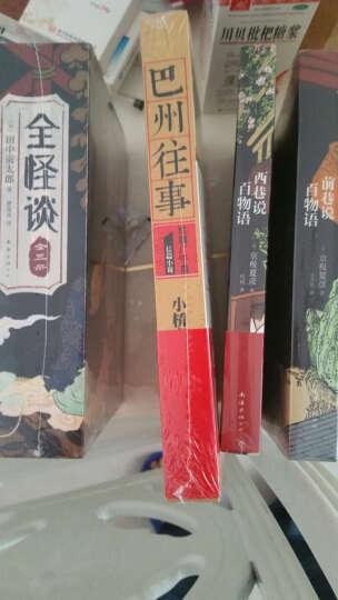 京极夏彦:西巷说百物语 晒单图