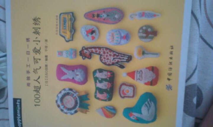 100超人气可爱小刺绣 晒单图