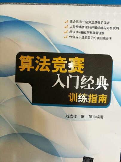 包邮 算法竞赛入门经典(第2版) 刘汝佳著 清华大学出版社 ACM/ICPC国际大学生程序 晒单图