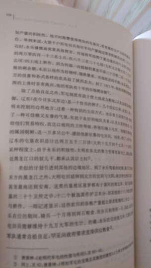 永乐大帝:一个中国帝王的精神肖像 晒单图