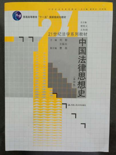 """中国法律思想史(第4版)/21世纪法学系列教材·普通高等教育""""十一五""""国家级规划教材 晒单图"""