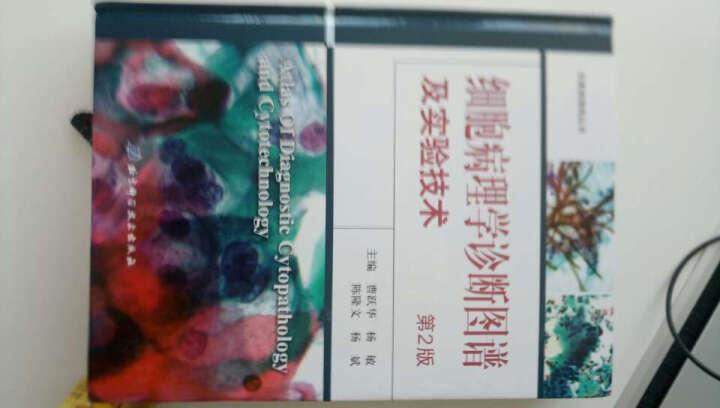 华夏病理网丛书:细胞病理学诊断图谱及实验技术(第2版) 晒单图