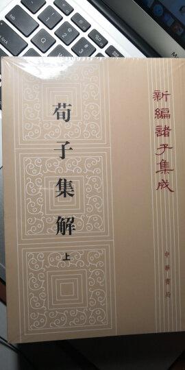 荀子集解(上下)/新编诸子集成/(清)王先谦 晒单图