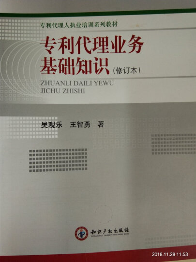 专利代理人执业培训系列教材:专利代理业务基础知识(修订本) 晒单图