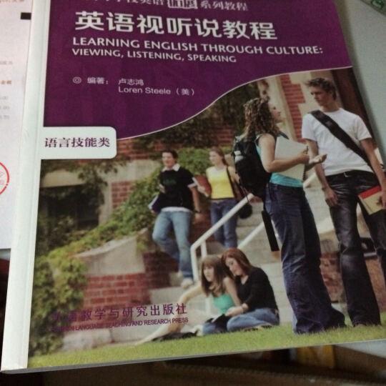 """普通高等教育""""十一五""""国家级规划教材·高等学校英语拓展系列教程:英语视听说教程(附光盘)) 晒单图"""