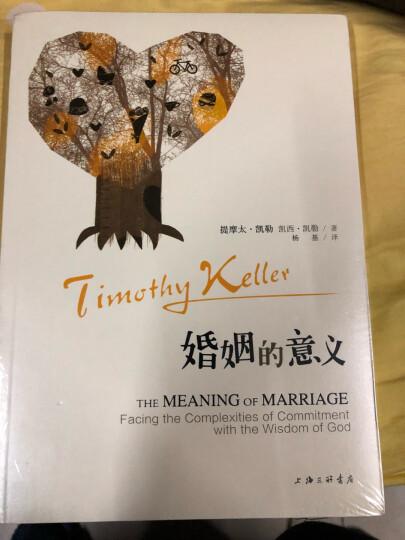 婚姻的意义 晒单图