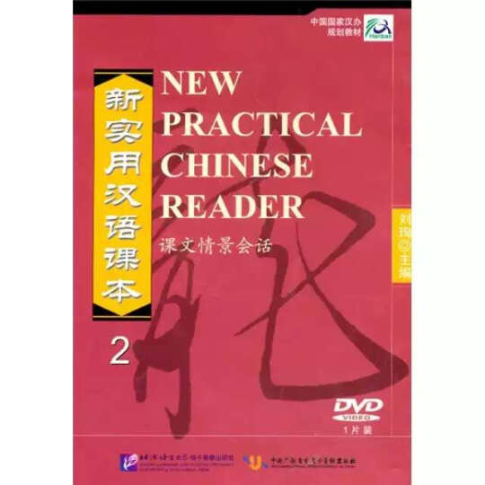 新实用汉语课本4(第2版)(英文注释)综合练习册(含1MP3) 晒单图