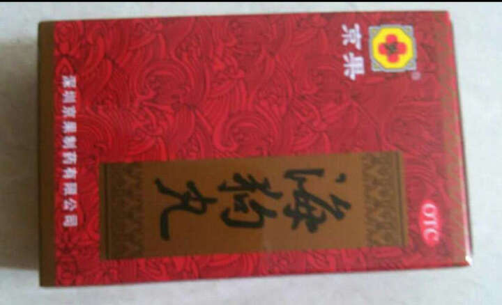 京果海狗丸 0.2g*120粒 一盒装 晒单图