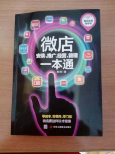 包邮 微店安装、推广、经营、管理一本通 微店书籍 微商实战教程 微商创业者手册 晒单图