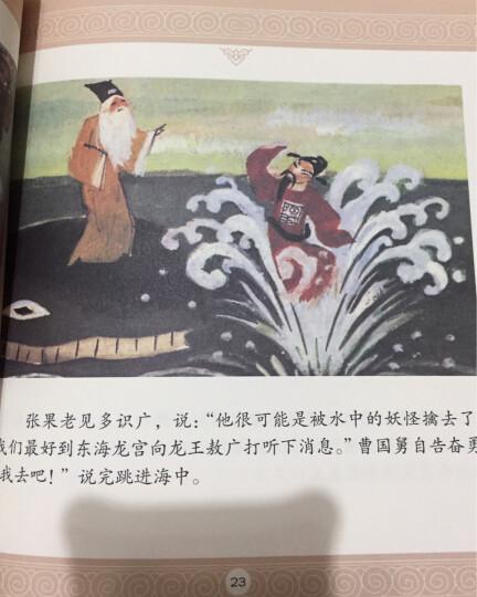 中国名家经典原创图画书乐读本马得系列:大闹天宫+三借芭蕉扇+宝葫芦+八仙过海(套装共4册) 晒单图